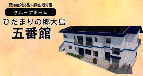 ひだまりの郷大島五番館