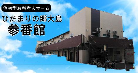 ひだまりの郷大島参番館