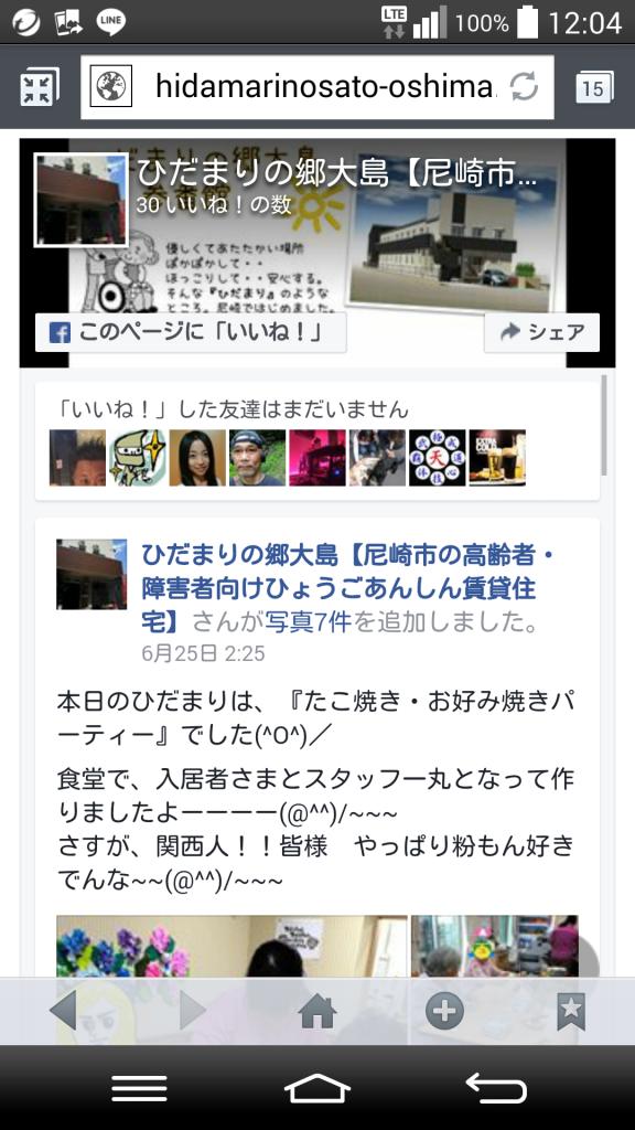 フェイスブックの案内(スマホ)